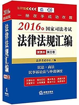 2016年国家司法考试法律法规汇编便携本.第3卷.pdf