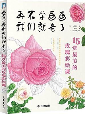 再不学画画我们就老了:15堂最美的玫瑰彩绘课.pdf