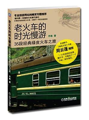 老火车的时光慢游:35段经典绿皮火车之旅.pdf