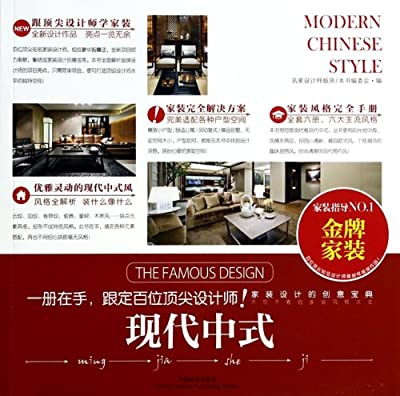 现代中式/金牌家装.pdf
