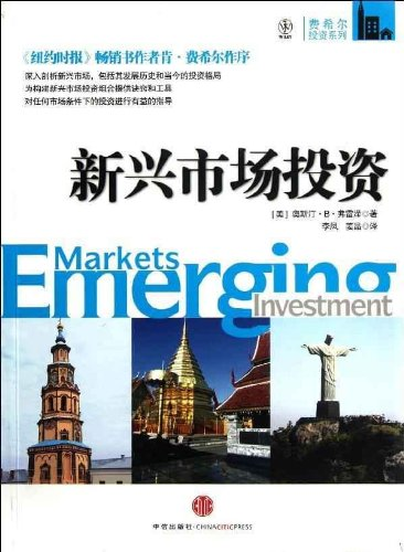 新兴市场投资