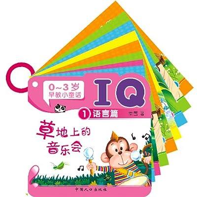 0-3岁早教小童话:IQ语言篇.pdf