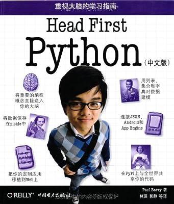重视大脑的学习指南:Head First Python.pdf