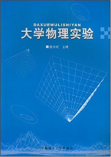大学物理实验下载 - rain.net.cn