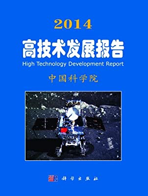 2014高技术发展报告.pdf