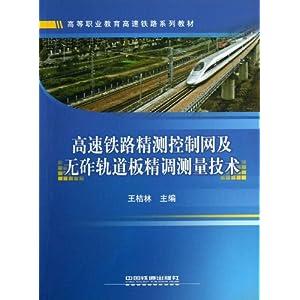 路系列教材 高速铁路精测控制网及无砟轨道板精调测量技术
