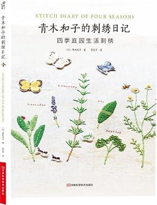 青木和子的刺绣日记:四季庭园生活刺绣.pdf