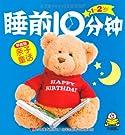 睡前10分钟:亲子童话.pdf
