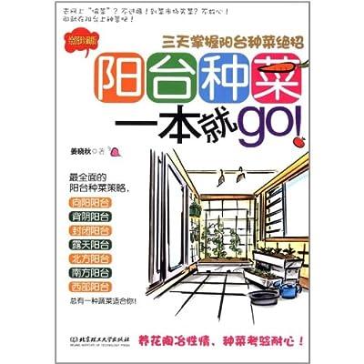 阳台种菜一本就GO!.pdf