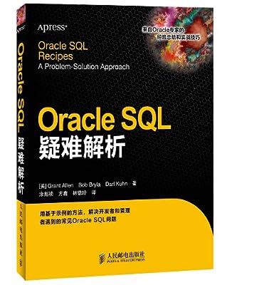 Oracle SQL疑难解析.pdf