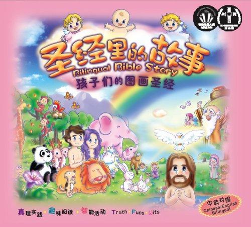儿童圣经故事动画片下载