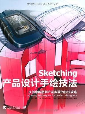 产品设计手绘技法.pdf