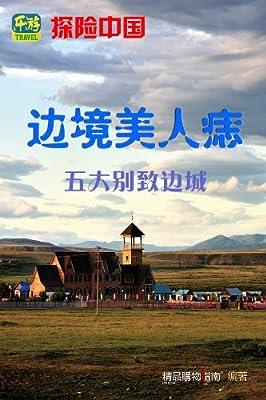 探险中国—边境美人痣•五大别致边城.pdf