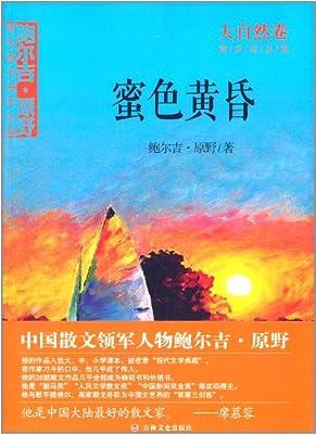 蜜色黄昏.pdf