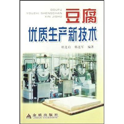 豆腐优质生产新技术.pdf