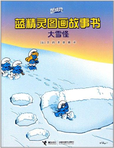 蓝精灵图画故事书:大雪怪图片