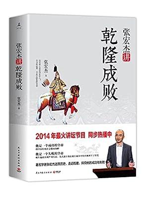 张宏杰讲乾隆成败.pdf