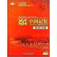 中国记忆:民间习俗