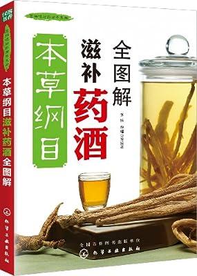 本草纲目滋补药酒全图解.pdf