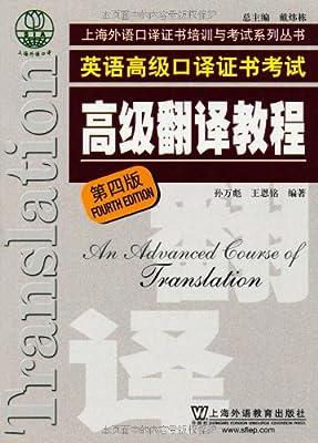 英语高级口译证书考试:高级翻译教程.pdf