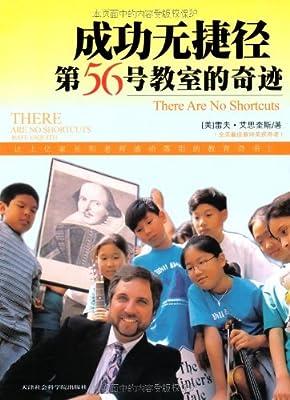 成功无捷径:第56号教室的奇迹.pdf