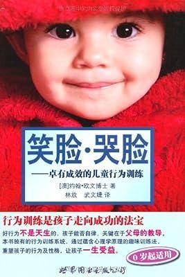笑脸•哭脸:卓有成效的儿童行为训练.pdf