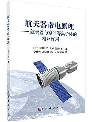 航天器带电原理:航天器与空间等离子体的相互作用.pdf