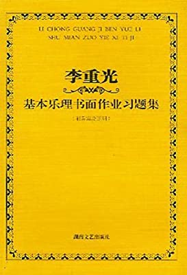 李重光基本乐理书面作业习题集.pdf