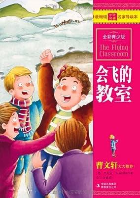 最畅销中外名著名家导读本•会飞的教室.pdf