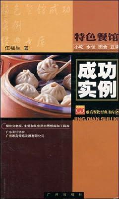 特色餐馆成功实例:小吃、水饺、面食、豆浆.pdf