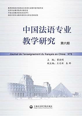 中国法语专业教学研究.第6期.pdf