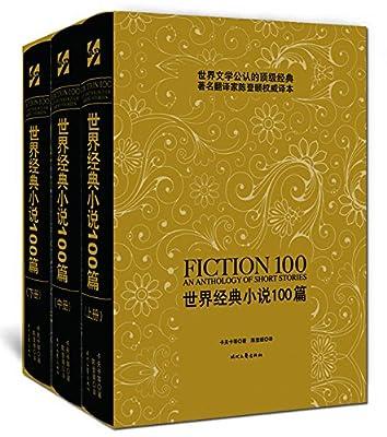 世界经典小说100篇.pdf