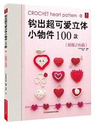 钩出超可爱立体小物件100款20:浪漫之心篇.pdf