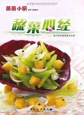 蔬菜心经:最经典的健康蔬菜食谱.pdf