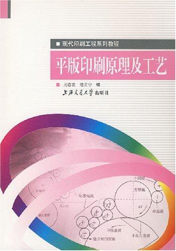 平版印刷原理及工艺