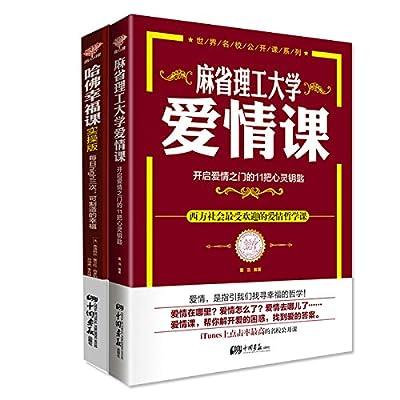 世界名校公开课系列:哈佛幸福课+麻省理工大学爱情课.pdf