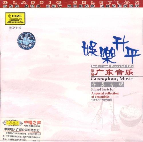 广东音乐 娱乐升平 齐奏专辑