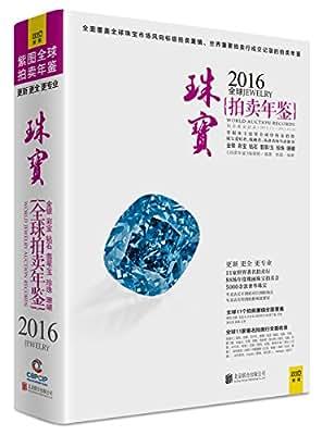 2016全球珠宝拍卖年鉴.pdf