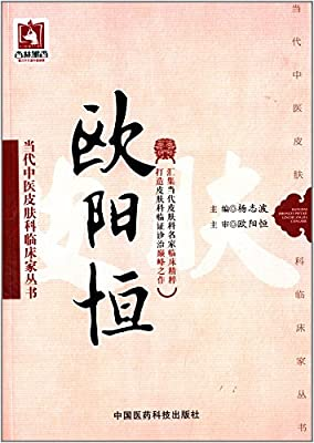 当代中医皮肤科临床家丛书:欧阳恒.pdf