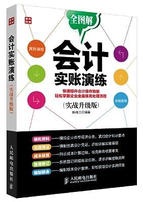 会计实账演练.pdf