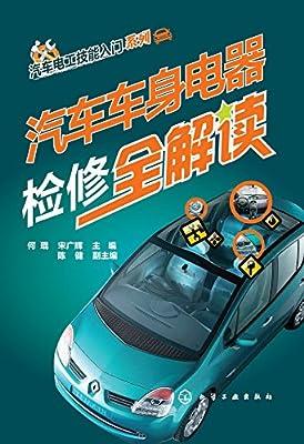汽车电工实用技能系列:汽车车身电器检修全解读.pdf