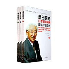 正版商业传记《盛田昭夫》(套装) 13.8元包邮