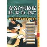 商务合同协议格式、内容、范本、实例大全