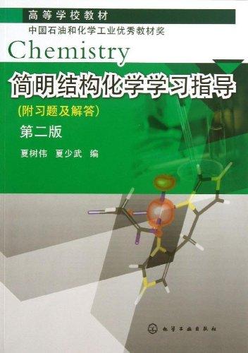 高等学校教材:简明结构化学学习指导(第2版)(附习题及答案)-图片