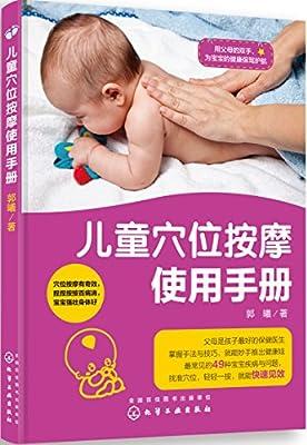 儿童穴位按摩使用手册.pdf