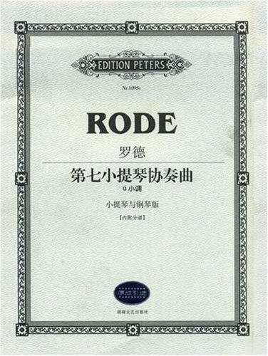 罗德第七小提琴协奏曲 a小调小提琴与钢琴版 内附分谱Nr.1095c