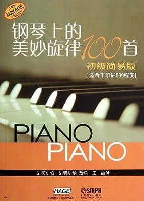 钢琴上的美妙旋律100首:初级.pdf