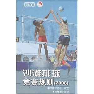 沙滩排球竞赛规则 2008