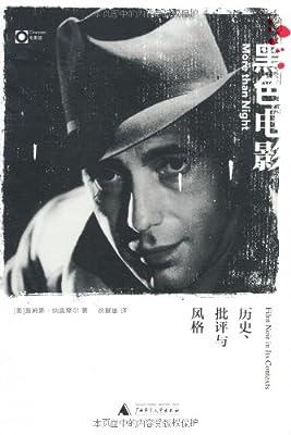 黑色电影.pdf