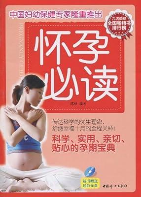 怀孕必读.pdf
